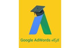 کارگاه آموزش گوگل ادوردز
