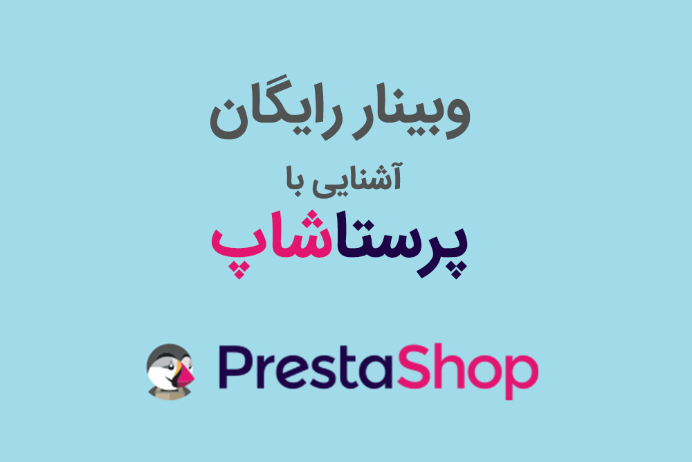 get-to-know-prestashop