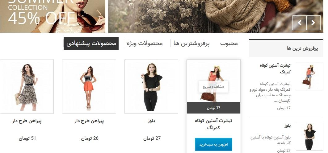 محصولات شاخه پیشنهادی در صفحه اصلی