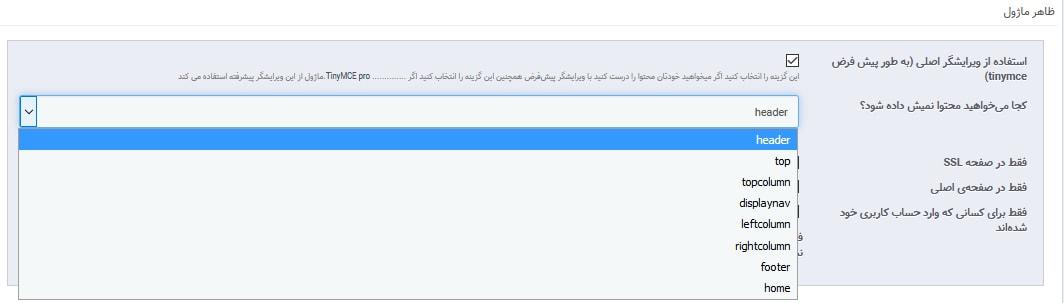 ماژول رایگان جعبه ی HTML