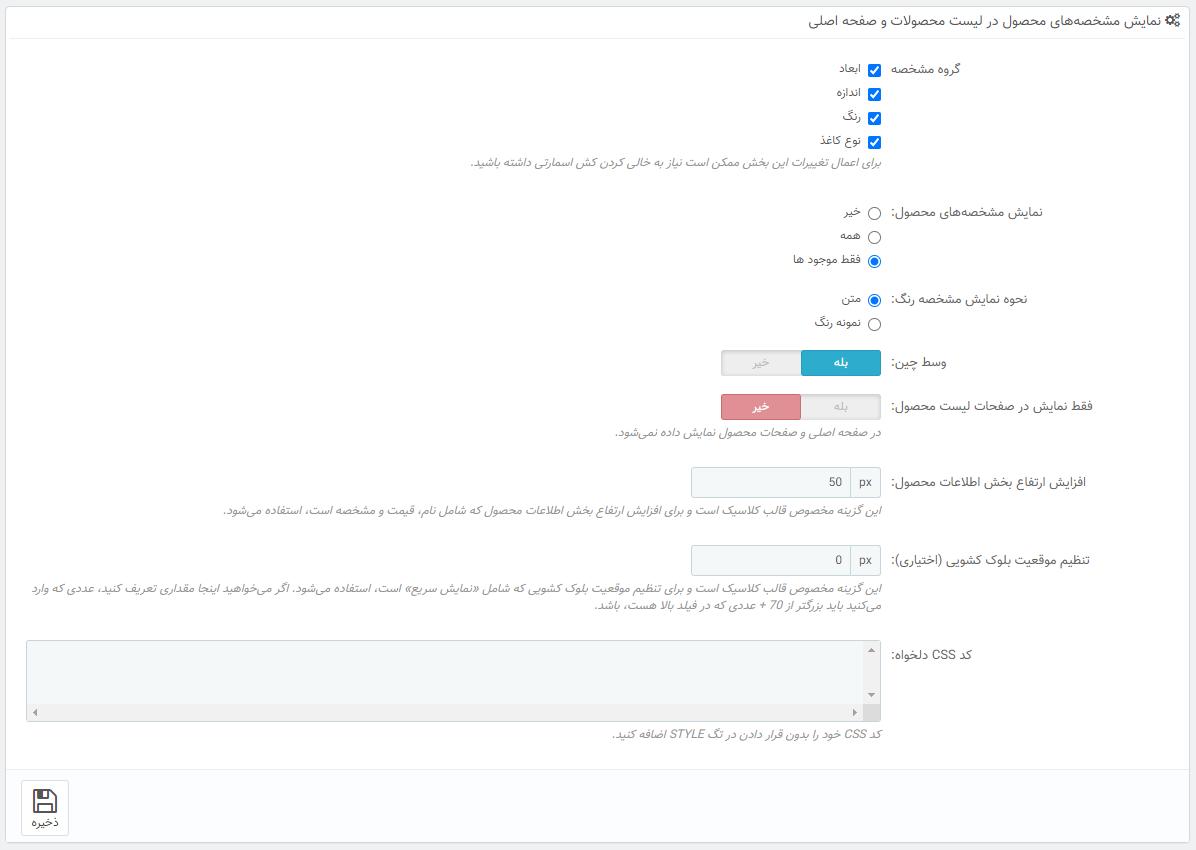 ماژول رایگان نمایش مشخصههای محصول در لیست محصولات و صفحه اصلی پرستاشاپ